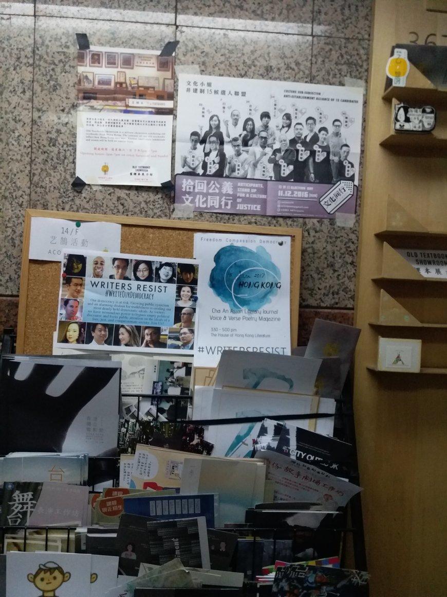writers-resist-hk