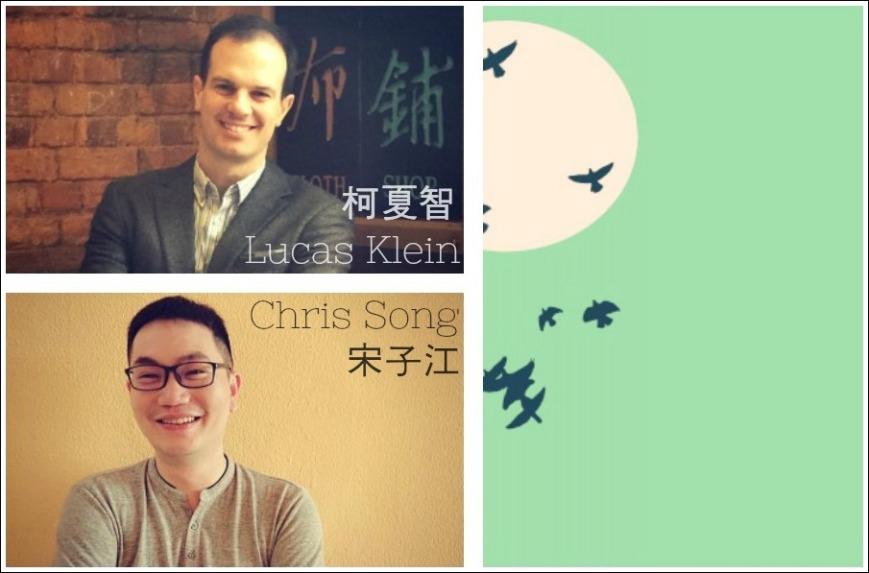 Lucas Klein and Chris Song.jpg