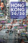 HK2020_cover_800