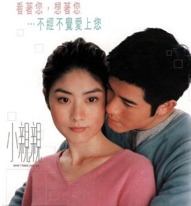 siu-chan-chan-hong-kong-movie-poster
