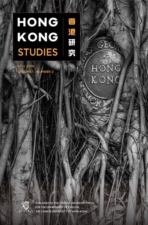 Hong Kong Studies Issue 2.jpg