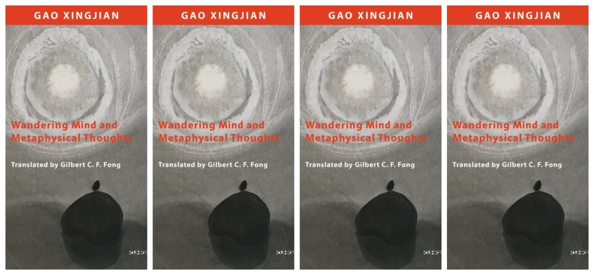 """[Review] """"The Hedgehog and the Worm: Gao Xingjian's Wandering Mind and Metaphysical Thoughts"""" by Michael Ka-chi Cheuk"""