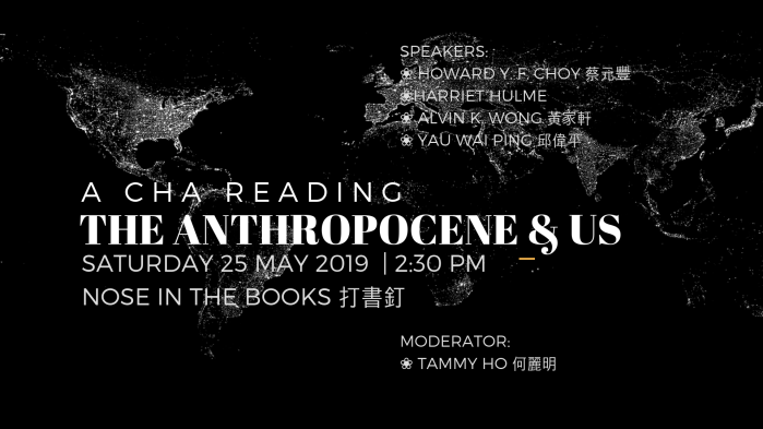 The Anthropocene and Us
