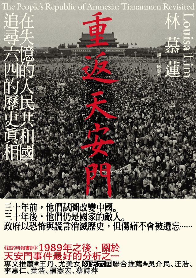 Louisa Lim_Tiananmen Revisited.jpg