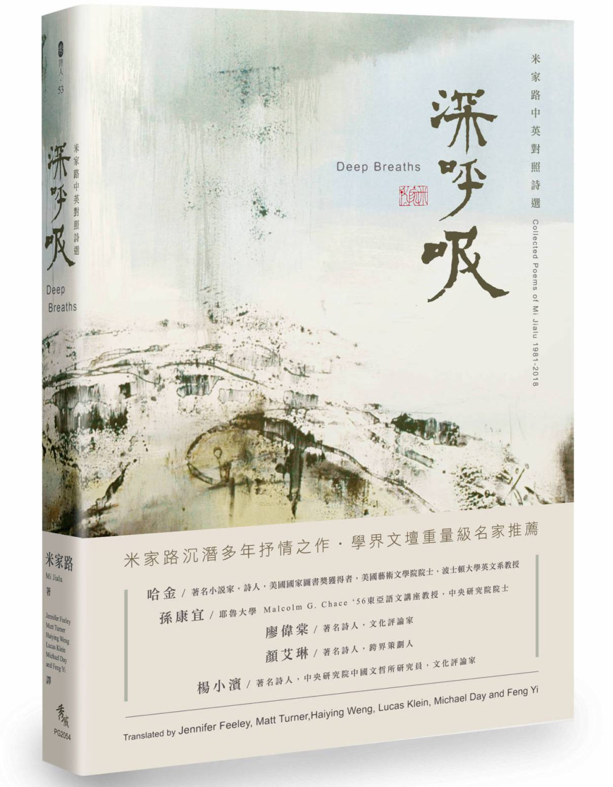 Book-cover-of-Mi-JIalus-Deep-breaths.jpg