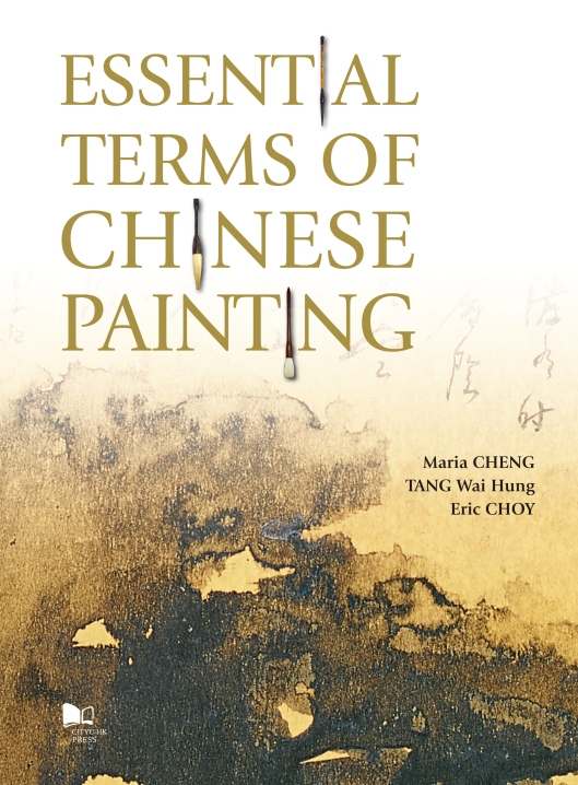 Essential Terms of Chinese Painting Cover_AW_updated