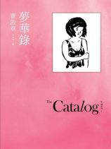 The Catalog_Dung Kai Cheung